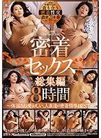 密着セックス 総集編8時間 〜体温さえも愛おしい、人妻達の密着情事BEST〜(2枚組)