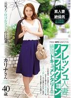 フレッシュ人妻ノンフィクション絶頂ドキュメンタリー!! 元女子プロゴルファーの巨尻妻 カリナさん 40歳