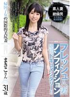 フレッシュ人妻ノンフィクション絶頂ドキュメンタリー!! 帰国子女の国際的美尻妻 31歳 まきこさん