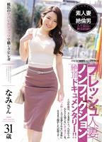 フレッシュ人妻ノンフィクション絶頂ドキュメンタリー!! 横浜のアパレルショップで働くクビレ妻 31歳 なみさん