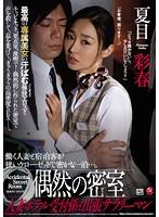 偶然の密室 人妻ホテル受付係と出張サラリーマン 夏目彩春