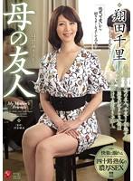 母の友人 翔田千里