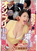 学生寮のラグビー部員の勃起チ○ポが欲しくて堪らないオシャブリ中毒奥さん 三浦恵理子