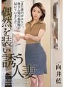 『また僕のポストに、奥さん宛の郵便物が届いていました…。』偶然を装い誘う人妻 向井藍