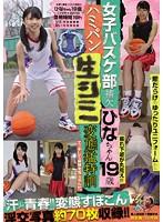 女子バスケ部補欠 ひなちゃん19歳 ハミパン生シミ変態猛特訓 素人使用済下着愛好会