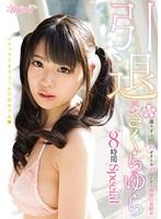 引退×さくらゆら8時間Special(2枚組)