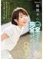 朝陽そらkawaii*全タイトル完全コンプリート8時間スペシャル(2枚組)