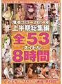 溜池ゴロー2014年上半期総集編全53タイトル8時間(2枚組)