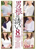 男根の誘い 8時間 Vol.2(2枚組)
