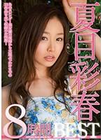 夏目彩春8時間BEST(2枚組)