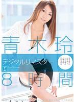 青木玲 デジタルリマスター8時間(2枚組)