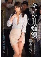 キャリアOL痴漢 ~下請け作業員達の罠~ 西川ゆい