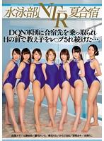 水泳部NTR夏合宿 DQN軍団に合宿先を乗っ取られ目の前で教え子をレ○プされ続けた…。