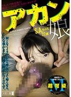アカン娘 S.A.ちゃん22歳