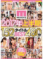 MOODYZ 2017年上半期152タイトルBEST 480分(2枚組)