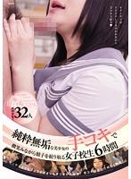 純粋無垢な美少女の手コキで微笑みながら精子を絞り取る女子校生6時間(2枚組)