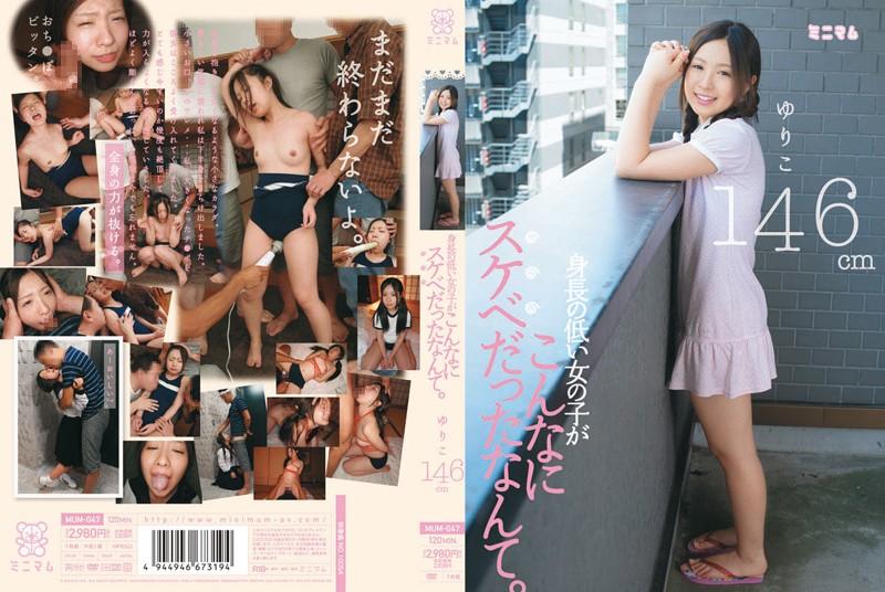 身長の低い女の子がこんなにスケベだったなんて。ゆりこ146cm 中川美香のサムネイル画像