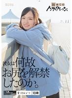 初めてのノンフィクション。彼女は何故お尻を解禁したのか。 宮沢ゆかり パイパン
