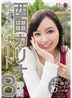 西田カリナすんごいハード8時間(2枚組)