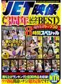 JET映像 3周年記念スーパーBEST 売り上げトップ30タイトル 8時間スペシャル(2枚組)