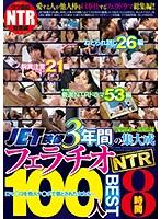 JET映像3年間の集大成 フェラチオNTR100人BEST8時間(2枚組)