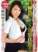 某AVメーカー元社員が退職して30分でマドンナ電撃移籍!! 織田玲子
