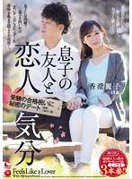 息子の友人と恋人気分 受験の合格祝いに秘密のデート 香澄麗子
