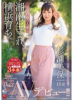 湘南生まれ、横浜育ち―。元受付嬢の人妻 杉浦美保 48歳 AVデビュー!!