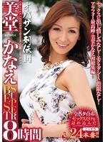 オバサン列伝14 美堂かなえSUPER BEST8時間(2枚組)