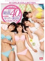 【初回限定】撮りおろしオリジナルジャケット仕様 S1厳選40名スーパー美少女COLLECTION(2枚組)