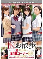 JKお散歩 全タイトル・全18コーナー丸ごとコンプリートBEST(2枚組)