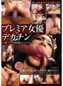 プレミア女優×デカチン 巨根ファック8時間スペシャル(2枚組)