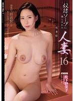 奴隷ソープに堕とされた人妻16 終着駅 松下紗栄子