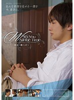 With You All the Time 〜鈴木一徹ベスト〜
