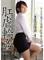 新任女教師 肛虐輪姦 夏目優希