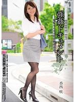 強姦ドキュメント6 香西咲