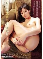 お尻の穴まで犯されて…。 西田カリナ