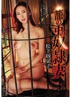 籠の中の奴隷妻 松下紗栄子