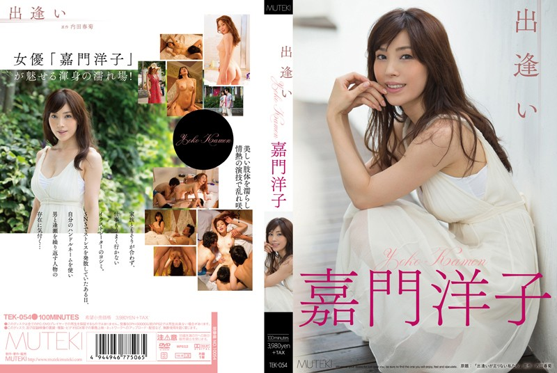 tek054「出逢い 嘉門洋子」(MUTEKI)