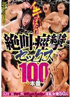 イキっぱなし絶叫痙攣セックス100本番(2枚組)
