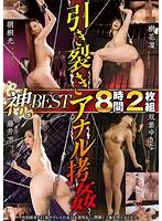 引き裂きアナル拷姦 神BEST(2枚組)