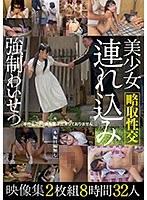 美少女連れ込み強制わいせつ映像集8時間(2枚組)