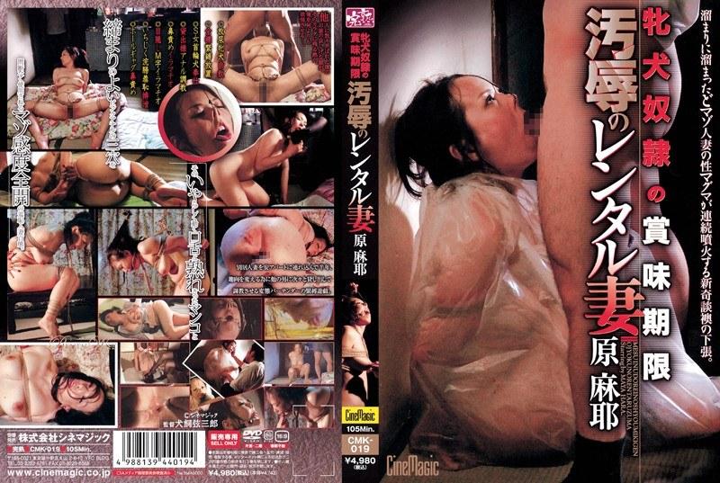 cmk019 牝犬奴隷の賞味期限 汚辱のレンタル妻