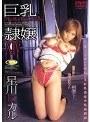 巨乳隷嬢14 星川ヒカル