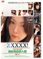 XXXXX![ファイブエックス] 仙台完全素人編