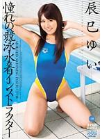 憧れの競泳水着インストラクター 辰巳ゆい