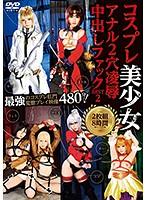 コスプレ美少女アナル 2穴凌辱中出しファック BEST2 8時間(2枚組)