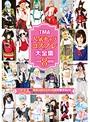 TMA人気キャラコスプレ大全集 8時間(2枚組)