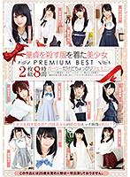 童貞を殺す服を着た美少女 PREMIUM BEST 8時間(2枚組)