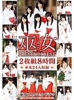 巫女 PREMIUM BEST 8時間(2枚組)